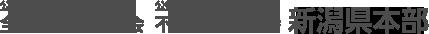公益社団法人全日本不動産協会 公益社団法人不動産保証協会 新潟県本部